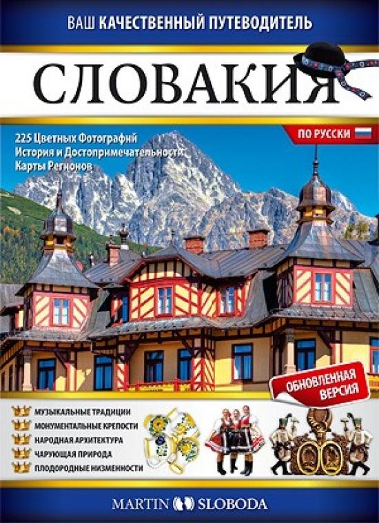 Slovensko obrázkový sprievodca RUS - Martin Sloboda